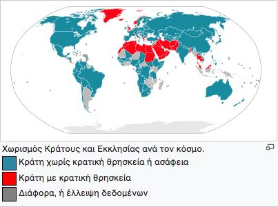 screenshot_2018-12-31 Χωρισμός Κράτους και Εκκλησ